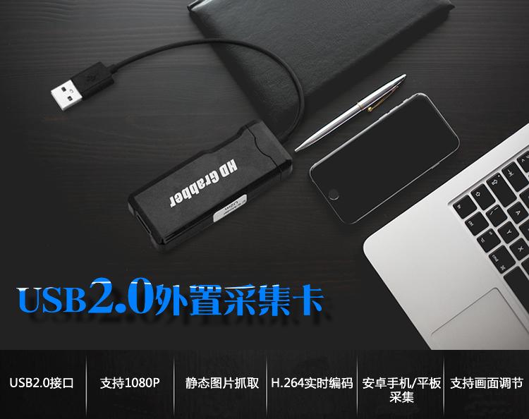 高清迷你USB视频采集卡